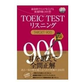 TOEIC TESTリスニング TARGET900 / 森田鉄也  〔本〕