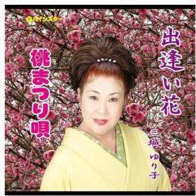 三城ゆり子/出逢い花/桃まつり唄
