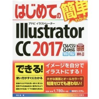はじめてのIllustrator CC 2017 (BASIC MASTER SERIES 485)/羽石相/著