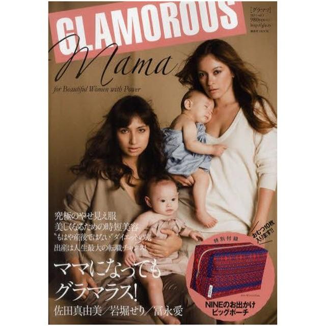 【在庫あり/即出荷可】【新品】GLAMAMA MOOK (e-MOOK)