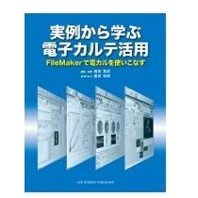 実例から学ぶ電子カルテ活用 FileMakerで電カルを使いこなす / 岡垣篤彦  〔本〕