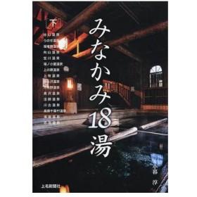 みなかみ18湯 下/小暮淳/〔取材・文〕(単行本・ムック)