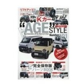 Kカー Age Style Auto Style / 雑誌  〔ムック〕