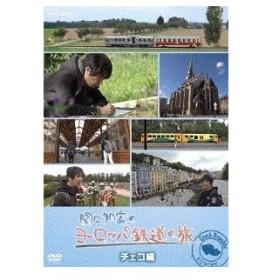 【送料無料選択可】ドキュメンタリー/関口知宏のヨーロッパ鉄道の旅 チェコ編