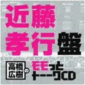 高橋広樹のモモっとトーークCD 近藤孝行盤/ラジオ・サントラ[CD]【返品種別A】