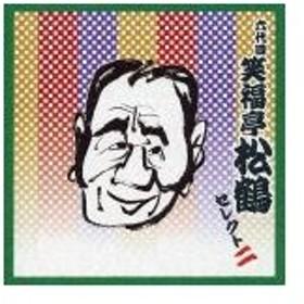 <COLEZO!TWIN>落語 六代目笑福亭松鶴 セレクト2/笑福亭松鶴(六代目)[CD]【返品種別A】