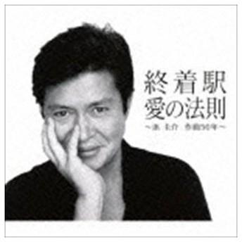 終着駅/愛の法則 〜浜 圭介 作曲50年〜 [CD]