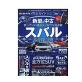 SUBARU完全ガイド 100%ムックシリーズ / 雑誌  〔ムック〕