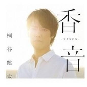 桐谷健太 / 香音-KANON- (+DVD)【初回限定盤】  〔CD〕