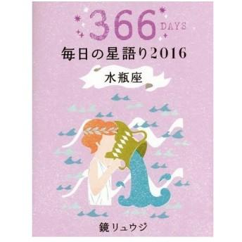 鏡リュウジ毎日の星語り 366DAYS 2016水瓶座/鏡リュウジ/著