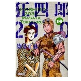 【在庫あり/即出荷可】【新品】狂四郎2030 [文庫版](1-14巻 最新刊) 全巻セット