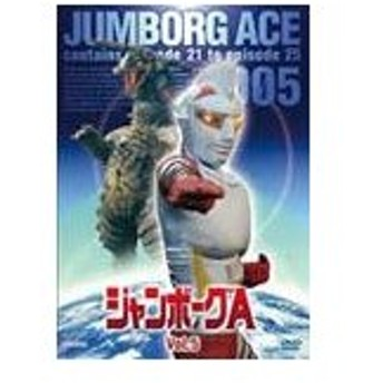 ジャンボーグA VOL.5/特撮(映像)[DVD]【返品種別A】