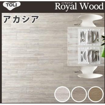 半額 フロアタイル フロアータイル 東リ 床材 ウッド 木目 ロイヤルウッド アカシア PWT-1080〜PWT1082