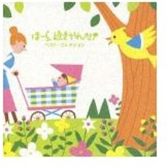 泣きやまない赤ちゃんに ほーら、泣きやんだ! ベスト・コレクション 〜星に願いを・風の谷のナウシカ〜/幼児用[CD]【返品種別A】