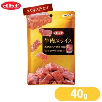 デビフ 牛肉スライス 40g(デビフ(d.b.f・dbf)/ドッグフード/犬用おやつ/犬のおやつ・犬のオヤツ・いぬのおやつ/ドックフード/犬用品)
