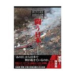 闘う日本 東日本大震災1カ月の全記録/産経新聞社/著(単行本・ムック)