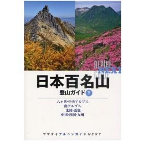 日本百名山登山ガイド 下
