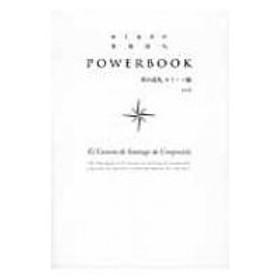 めくるだけ聖地巡礼 POWER BOOK 星の巡礼 カミーノ編 / Yuji (Book)  〔本〕