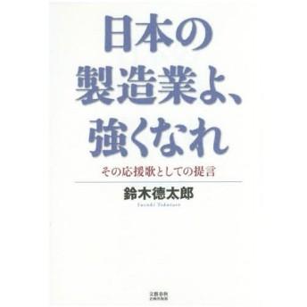 【ゆうメール利用不可】日本の製造業よ、強くなれ その応援歌としての提言/鈴木徳太郎/著