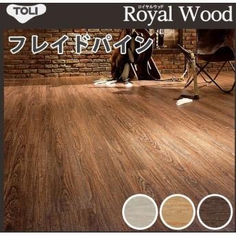 半額 フロアタイル フロアータイル 東リ 床材 ウッド 木目 ロイヤルウッド フレイドパイン PWT-1066〜PWT-1068