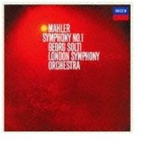マーラー:交響曲第1番《巨人》/ショルティ(サー・ゲオルク)[CD]【返品種別A】