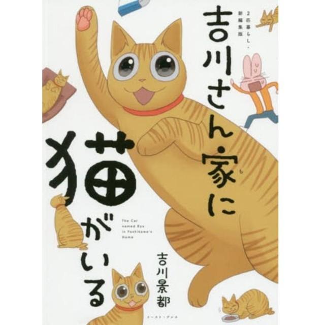 【在庫あり/即出荷可】【新品】吉川さん家に猫がいる 2匹暮らし・新編集版 (1巻 全巻)