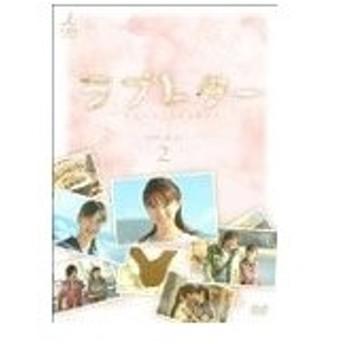 ラブレター DVD-BOX.2/鈴木亜美[DVD]【返品種別A】