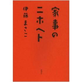 家事のニホヘト/伊藤まさこ(単行本・ムック)