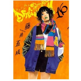 【在庫あり/即出荷可】【新品】DRAGON JAM ドラゴンジャム (1-16巻 最新刊) 全巻セット