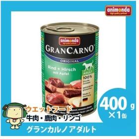 アニモンダ 犬用 グランカルノウエットフード アダルト 牛肉・鹿肉・リンゴ 400g