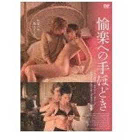 愉楽への手ほどき/ファビエンヌ・バーブ[DVD]【返品種別A】