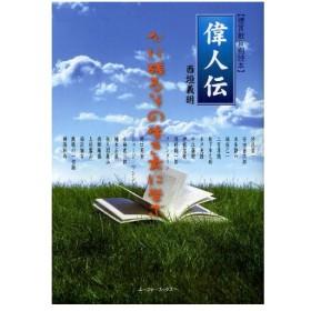 偉人伝 徳育教育副読本 心に残るその生き方に学ぶ