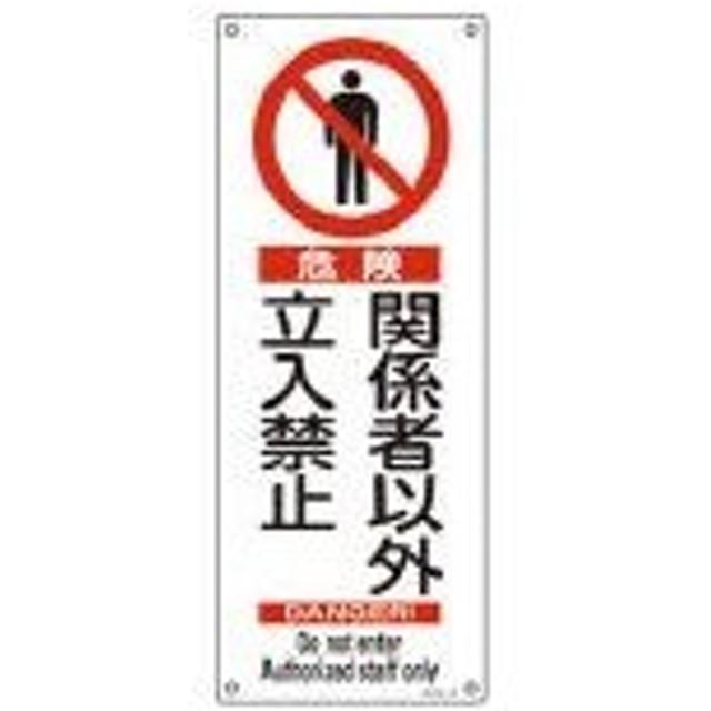 緑十字 アスベスト 石綿 関係標識 危険・関係者以外立入禁止 450×180mm 33027 安全用品・標識・安全標識