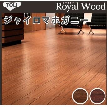 半額 フロアタイル フロアータイル 東リ 床材 ウッド 木目 ロイヤルウッド ジャイロマホガニー PWT-1098〜PWT-1099