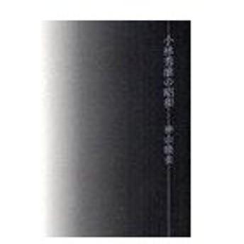 【ゆうメール利用不可】小林秀雄の昭和/神山 睦美 著(単行本・ムック)