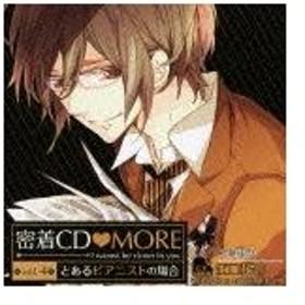 「密着CD MORE」vol.4〜とあるピアニストの場合〜/ドラマ[CD]【返品種別A】