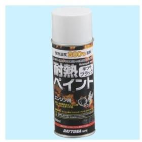 耐熱半艶ブラック DAYTONA 75611