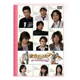 【在庫あり/即出荷可】【DVD】金色のコルダ〜primavera2〜
