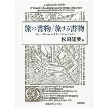 【ゆうメール利用不可】旅の書物/旅する書物/松田隆美/編