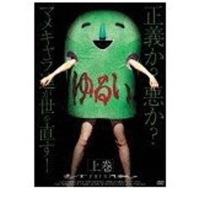 ゆるい 上巻/富田翔[DVD]【返品種別A】