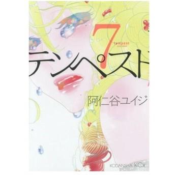 テンペスト 7 (KCx ITAN)/阿仁谷ユイジ/著(コミックス)