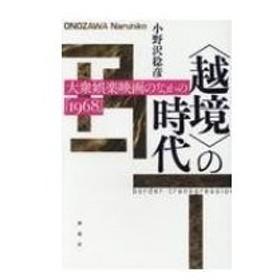 <越境>の時代 大衆娯楽映画のなかの「1968」 / 小野沢稔彦  〔本〕