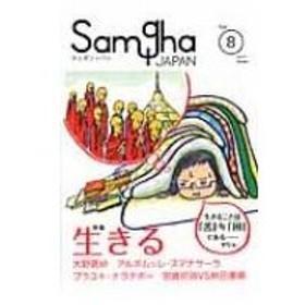 サンガジャパン Vol.8 / 書籍  〔本〕