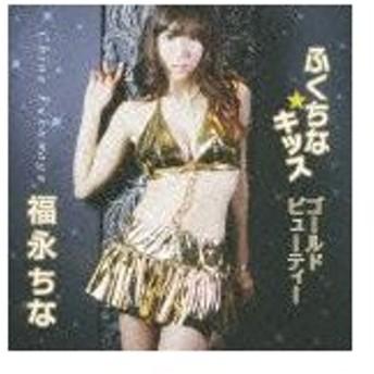 ふくちな☆キッス〜ゴールドビューティー〜/福永ちな[CD+DVD]【返品種別A】