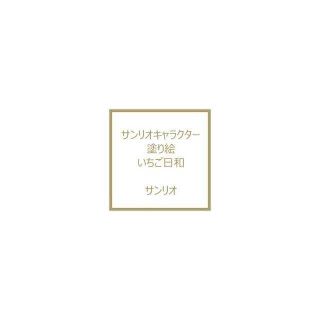 いちご日和 サンリオキャラクター塗り絵ブック サンリオ 本 通販