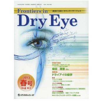 Frontiers in Dry Eye 涙液から見たオキュラーサーフェス Vol.8No.1(2013.春号)/メディカルレビュー