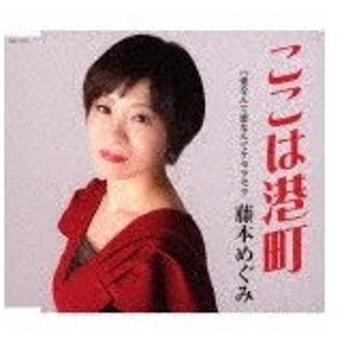 ここは港町/藤本めぐみ[CD]【返品種別A】
