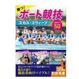 勝つ!ボート競技 スカル・スウィープ上達のコツ50 コツがわかる本! / 日本ボート協会  〔本〕