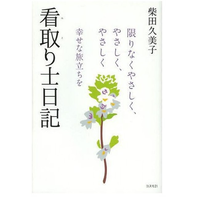 看取り士日記 限りなくやさしく、やさしく、やさしく 幸せな旅立ちを/柴田久美子/著