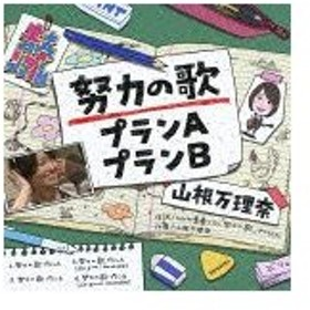 努力の歌プランA/努力の歌プランB/山根万理奈[CD]【返品種別A】